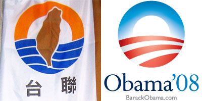 Obama for Taiwan 2008