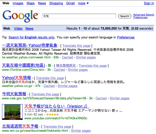 Testing Google's Language Detection