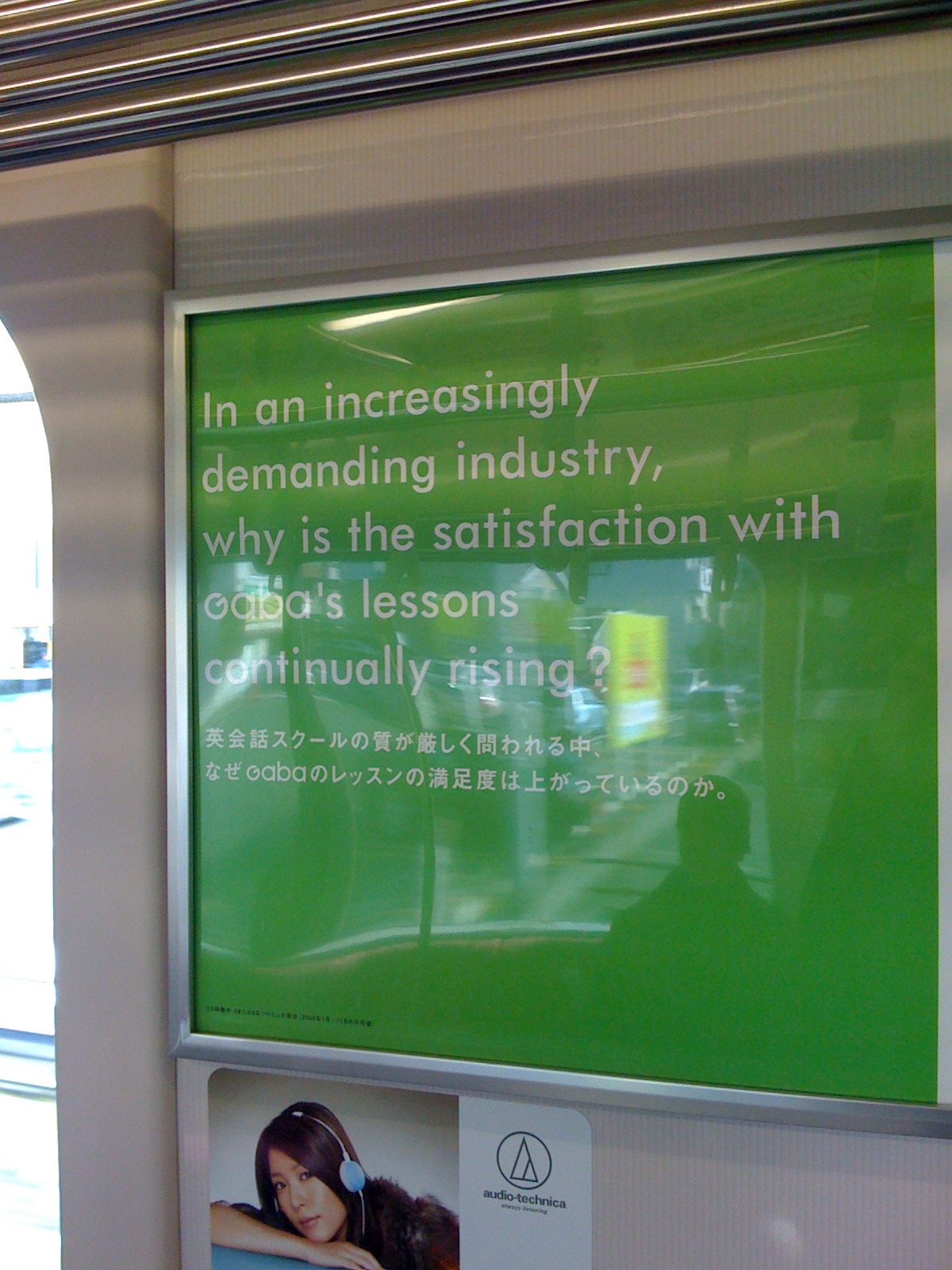 A Gaba ad on a train